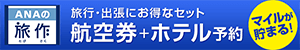 ANA 航空券+ホテル予約