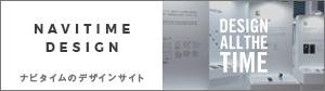 ナビタイムデザインサイト