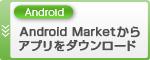 Android Marketからアプリをダウンロード