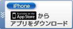 AppStoreからアプリをダウンロード