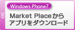 Market Placeからアプリ