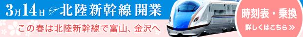 北陸新幹線特集