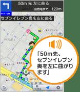 徒歩での音声案内が利用可能