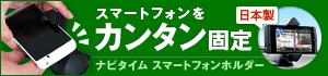 NAVITIME スマートフォンホルダー(CKT-01)
