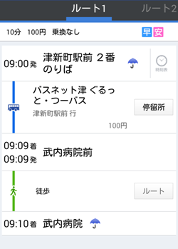 検索結果画面イメージ