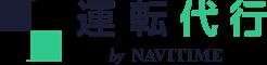運転代行 by NAVITIME