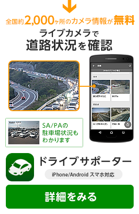 ライブカメラで道路状況を確認する