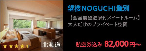 望楼NOGUCHI登別