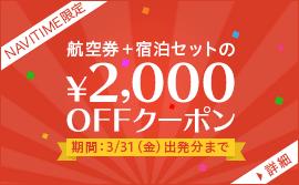 NAVITIMEトラベル_2,000円割引クーポン