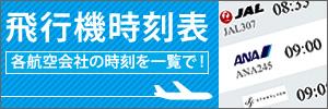 飛行機時刻表