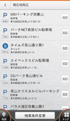 スポット検索の画面イメージ