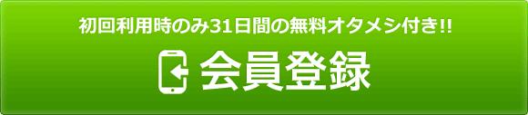 会員登録ボタン - 初回利用時のみ31日間の無料おためし付き!