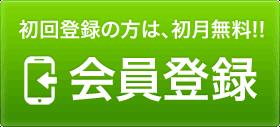 会員登録ボタン - 初回登録の方は初月無料!