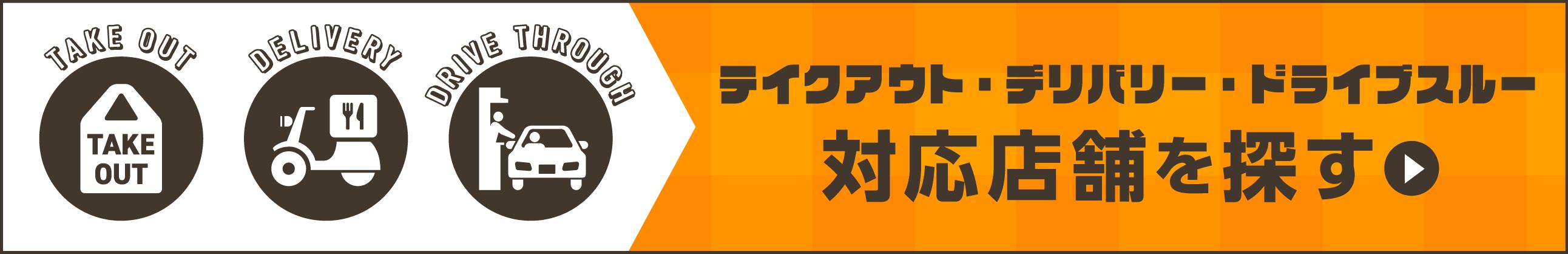 江戸川 区 ドライブ スルー
