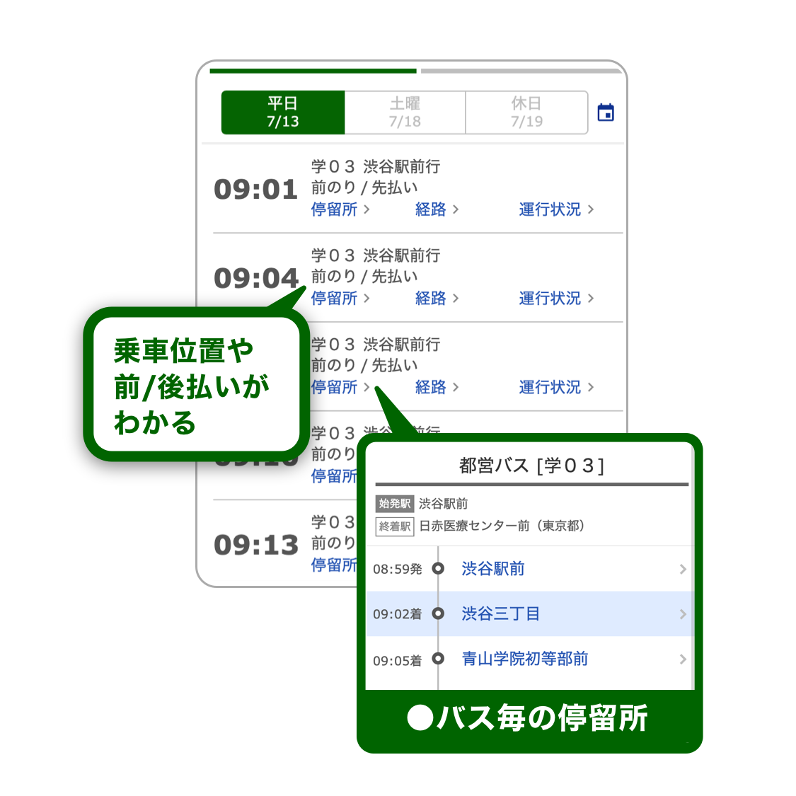 中 バス 時刻 表 神奈