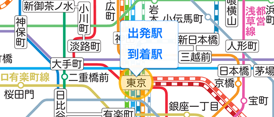 駅 銀座 線 停車 銀座線の運賃・路線図・時刻表
